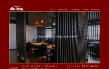 肉の松阪/山之上店